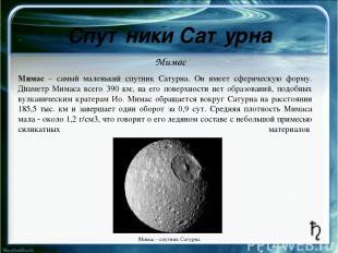 Состав атмосферы Урана Состав атмосферы Урана заметно отличается от остального с