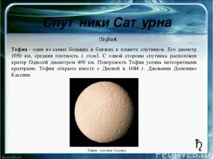 Состав атмосферы Урана Распространённости менее летучих соединений, таких, как а