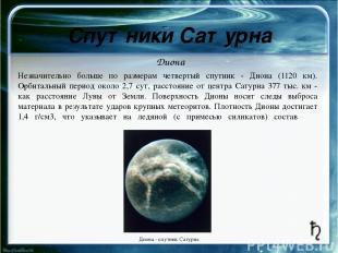 Внутренняя структура Урана Уран тяжелее Земли в 14,5 раз, что делает его наимене