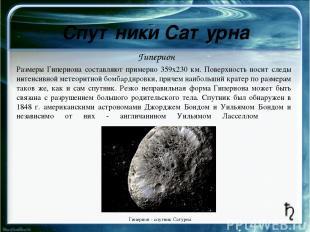 Спутники Урана . Уран имеет 62 спутника, 18 из которых изучено (из них 5 больших