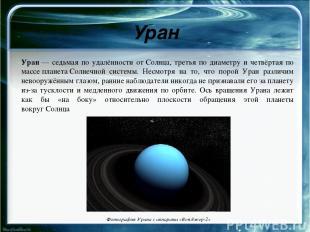 Кольца Нептуна У Нептуна естькольцевая система, хотя гораздо менее существенная