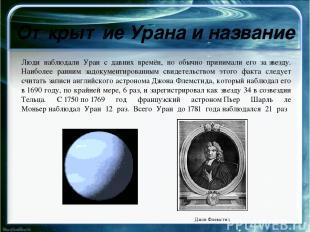 Кольца Нептуна Относительно узкое, самое внешнее, расположенное в 63000км от ц