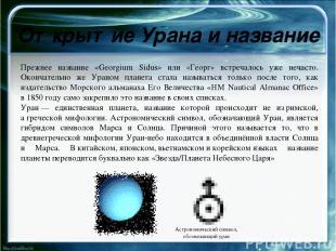 Атмосфера Нептуна В верхних слоях атмосферы обнаруженводородигелий, которые с