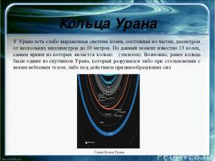 Атмосфера Нептуна Атмосфера Нептуна подразделяется на 2 основные области: более