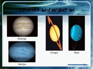 Уран Краткая характеристика Юпитера Среднее расстояние от Солнца 2.871млнкм Экв