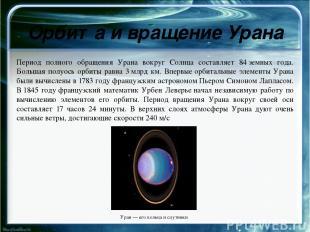 Климат Нептуна Погода на Нептуне характеризуется чрезвычайно динамической систем