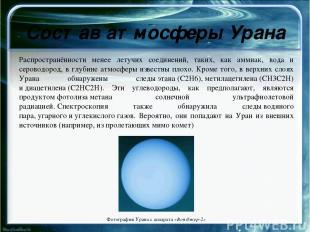 Спутники Нептуна Спутники Нептуна Тритон (99,5% от массы всех спутников Нептуна)