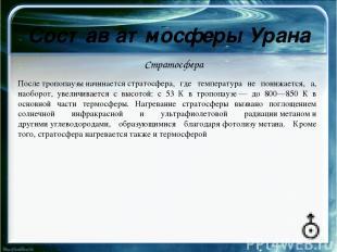 Информационные источники http://muzey-factov.ru/tag/uranus http://ru.wikipedia.o