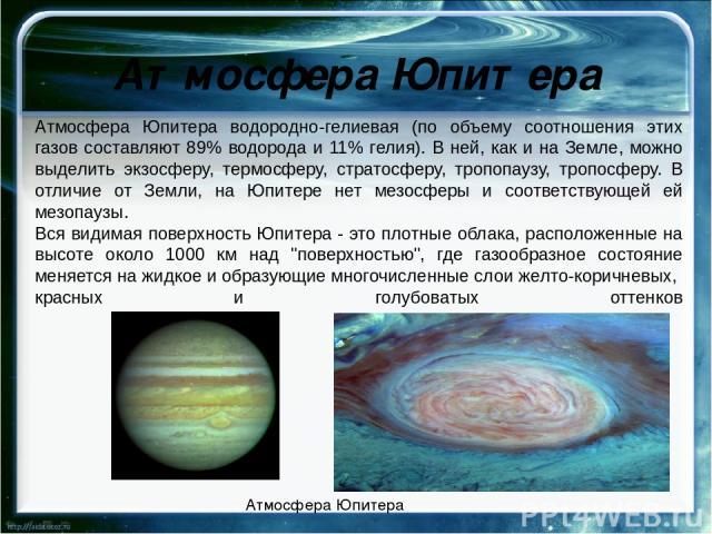 Атмосферные явления и феномены Скорость ветров на Юпитере может превышать 600км/ч. В отличие от Земли, где циркуляция атмосферыпроисходит за счёт разницы солнечного нагрева в экваториальных и полярных областях, на Юпитере воздействиесолнечной рад…