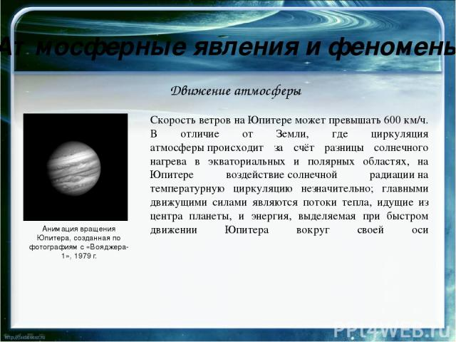 Атмосферные явления и феномены Характерной особенностью внешнего облика Юпитера являются его полосы. Существует ряд версий, объясняющих их происхождение: - полосы возникали в результате явления конвекции в атмосфере планеты-гиганта; - полосы на Юпит…