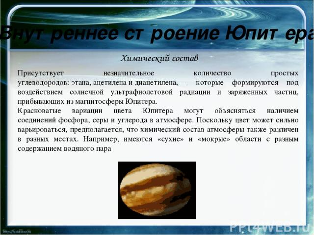 Внутреннее строение Юпитера На данный момент наибольшее признание получила следующая модель внутреннего строения Юпитера: Структура Схема внутреннего строения Юпитера Атмосфера Слой металлического водорода. Температура этого слоя меняется от 6300 до…