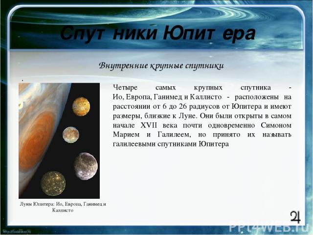 Название и история изучения Сатурн в древних культурах У древних вавилонян Сатурн считался воплощением бога-героя Нинурты («Владыки земли»), а также войны (научное название планеты - Кайману). В Древнем Египте Сатурн назывался «Гор - бык небес», си…