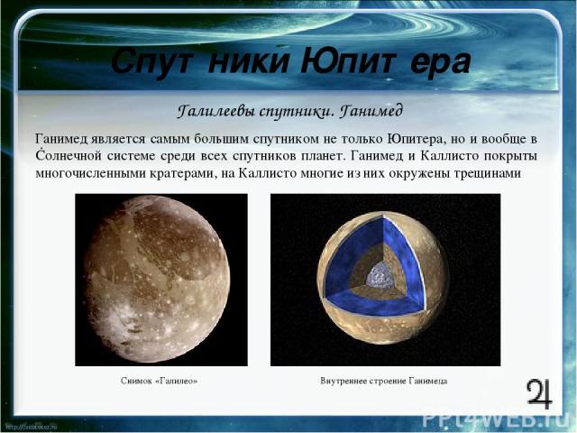 Кольца и полукольца Сатурна Плоская форма колец - результат работы центробежной и гравитационной сил: притяжение сжимает кольца, а центробежная сила препятствует сжатию поперек оси вращения Кольца Сатурна