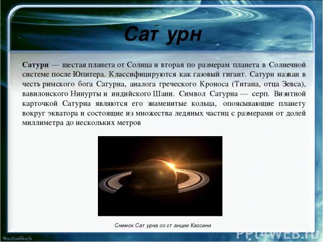 Внутреннее строение Сатурна В глубине атмосферы Сатурна растут давление и температура, и водород постепенно переходит в жидкое состояние. На глубине около 30 тыс. км водород становитсяметаллическим. В центре планеты находится массивное ядро (до 20 …