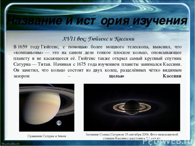 Спутники Сатурна . Прометей и Пандора