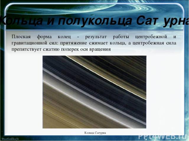 Уран Фотография Урана с аппарата «Вояджер-2» Уран— седьмая по удалённости отСолнца, третья по диаметру и четвёртая по массепланетаСолнечной системы. Несмотря на то, что порой Уран различим невооружённым глазом, ранние наблюдатели никогда не приз…