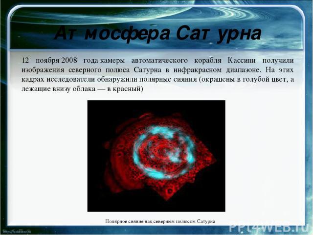 Кольца Урана У Урана есть слабо выраженная система колец, состоящая из частиц диаметром от нескольких миллиметров до 10 метров. На данный момент известно 13 колец, самым ярким из которых является кольцо ε (эпсилон). Возможно, ранее кольца были одним…