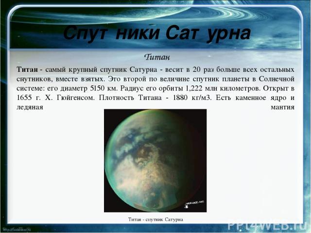 Внутренняя температура Урана Температура Урана значительно ниже температуры других планет-гигантов Солнечной системы. Тепловое излучение планеты очень низкое, и причина этого в настоящее время остаётся неизвестной. Измерения в дальней инфракрасной ч…