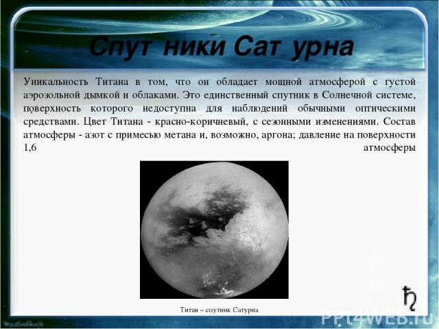 Атмосфера Урана Полагают, что атмосфера Урана начинается на расстоянии в 300км от внешнего слоя при давлении в 100 бар и температуре в 320 K. «Атмосферная корона» простирается на расстояние, в 2 раза превышающее радиус от «поверхности» с давлением …