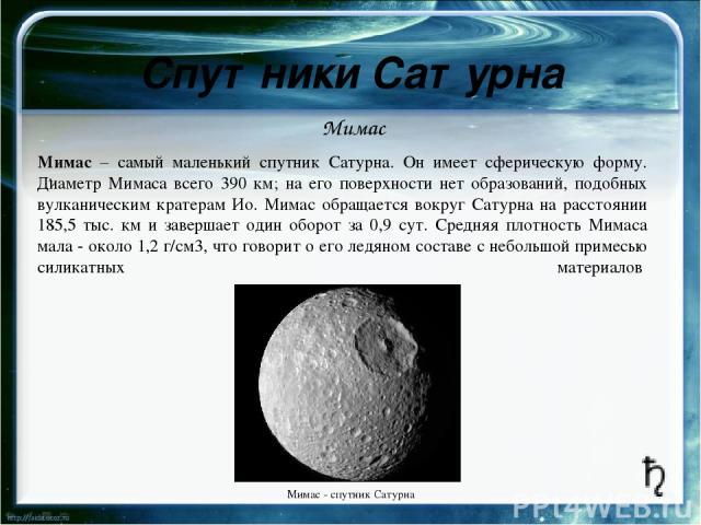 Состав атмосферы Урана Состав атмосферы Урана заметно отличается от остального состава планеты благодаря высокому содержанию молекулярного водорода и гелия. Третья составляющая атмосферы Урана- метан(CH4). При повышении высоты из-за чрезвычайно ни…