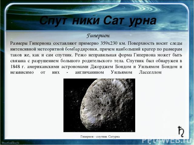 Спутники Урана . Уран имеет 62 спутника, 18 из которых изучено (из них 5 больших: Миранда,Ариэль,Умбриэль,ТитанияиОберон.). Все они имеют почти круговые орбиты в плоскости экватора Урана. Луны Урана— это скопления льда и горных пород в соотноше…