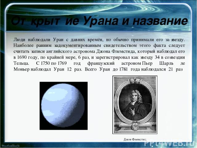 Кольца Нептуна Относительно узкое, самое внешнее, расположенное в 63000км от центра планеты— кольцо Адамса; кольцо Леверье на удалении в 53000км от центра и более широкое; более слабое кольцо Галле на расстоянии в 42000км. Кольцо Араго распол…