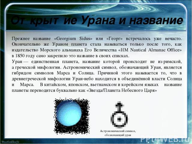 Атмосфера Нептуна В верхних слоях атмосферы обнаруженводородигелий, которые составляют соответственно 80 и 19% на данной высоте. Также наблюдаются следыметана. Как и в случае с Ураном, поглощение красного света метаном является важнейшим фактор…
