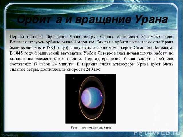 Климат Нептуна Погода на Нептуне характеризуется чрезвычайно динамической системой штормов, с ветрами, достигающими порой сверхзвуковых скоростей (около 600м/с). В ходе отслеживания движения постоянных облаков было зафиксировано изменение скорости …