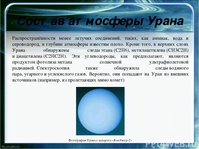 Спутники Нептуна Спутники Нептуна Тритон (99,5% от массы всех спутников Нептуна) Нереида Протей Самые внутренние спутники Нептуна Наяда Таласса Деспина Галатея Властелином Времени - Сатурном назвали древние римляне эту сияющую бледным светом планету…