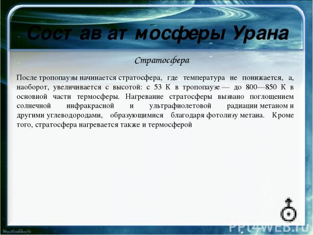 Информационные источники http://muzey-factov.ru/tag/uranus http://ru.wikipedia.org http://podliva.com.ua/page/55 http://www.k-w.ru/fa/drrmi/drrmi21 http://i-fakt.ru/interesnye-fakty-o-golubom-gigante http://cosmos.ucoz.ru/load/neptun_3d/1-1-0-69 htt…