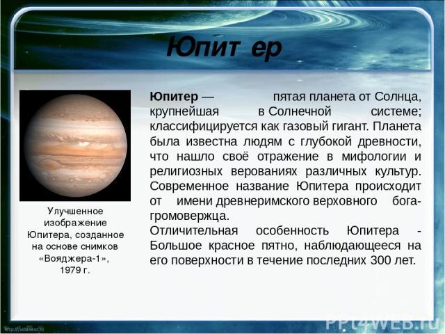 Планеты-гиганты Юпитер Сатурн Уран Нептун
