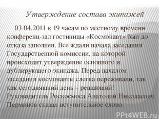 Утверждение состава экипажей 03.04.2011 к 19 часам по местному времени конференц