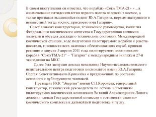 В своем выступлении он отметил, что кораблю «Союз ТМА-21» «…в ознаменование пяти