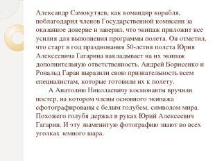Александр Самокутяев, как командир корабля, поблагодарил членов Государственной
