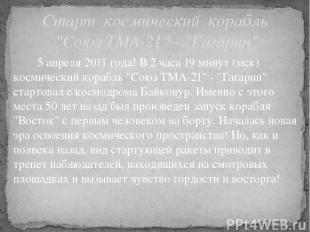 """5 апреля 2011 года! В 2 часа 19 минут (мск) космический корабль """"Союз ТМА-21"""" -"""
