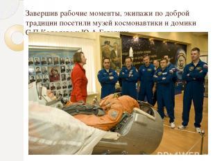 Завершив рабочие моменты, экипажи по доброй традиции посетили музей космонавтики