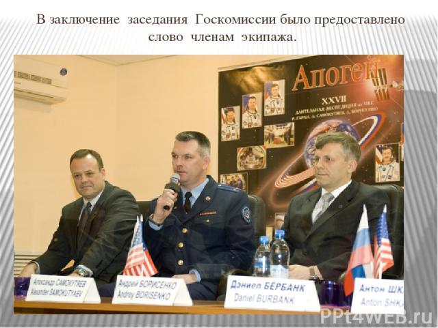 В заключение заседания Госкомиссии было предоставлено слово членам экипажа.