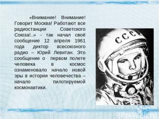 «Внимание! Внимание! Говорит Москва! Работают все радиостанции Советского Союза!