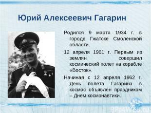 Родился 9 марта 1934 г. в городе Гжатске Смоленской области. 12 апреля 1961 г. П