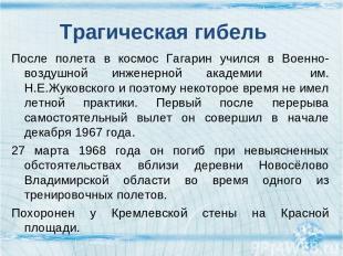 После полета в космос Гагарин учился в Военно-воздушной инженерной академии им.
