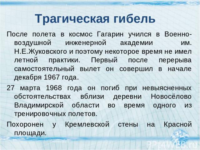 После полета в космос Гагарин учился в Военно-воздушной инженерной академии им. Н.Е.Жуковского и поэтому некоторое время не имел летной практики. Первый после перерыва самостоятельный вылет он совершил в начале декабря 1967 года. 27 марта 1968 года …