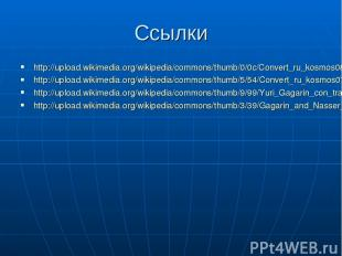Ссылки http://upload.wikimedia.org/wikipedia/commons/thumb/0/0c/Convert_ru_kosmo
