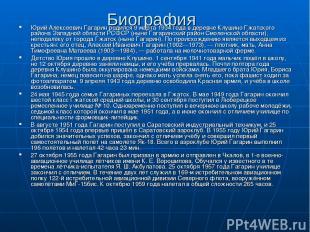 Биография Юрий Алексеевич Гагарин родился 9 марта 1934 года в деревне Клушино Гж