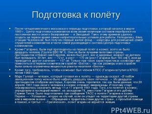 Подготовка к полёту После четырехмесячного московского периода подготовки, котор