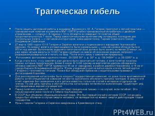 Трагическая гибель После защиты дипломной работы в академии Жуковского, Ю.А.Га