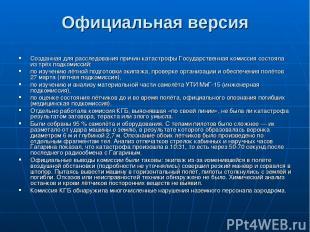 Официальная версия Созданная для расследования причин катастрофы Государственная