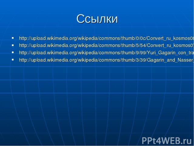 Ссылки http://upload.wikimedia.org/wikipedia/commons/thumb/0/0c/Convert_ru_kosmos080.jpg/250px-Convert_ru_kosmos080.jpg http://upload.wikimedia.org/wikipedia/commons/thumb/5/54/Convert_ru_kosmos077.jpg/250px-Convert_ru_kosmos077.jpg http://upload.wi…