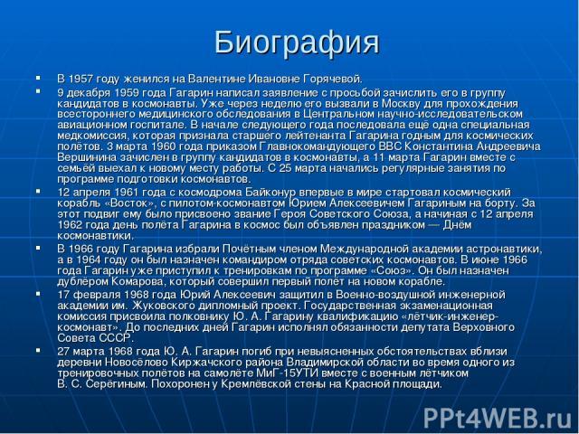 Биография В 1957 году женился на Валентине Ивановне Горячевой. 9 декабря 1959 года Гагарин написал заявление с просьбой зачислить его в группу кандидатов в космонавты. Уже через неделю его вызвали в Москву для прохождения всестороннего медицинского …