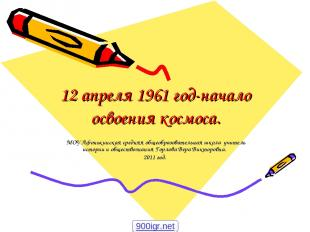 12 апреля 1961 год-начало освоения космоса. МОУ Афонькинская средняя общеобразов