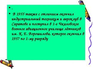 . В 1955 также с отличием окончил индустриальный техникум и аэроклуб в Саратове
